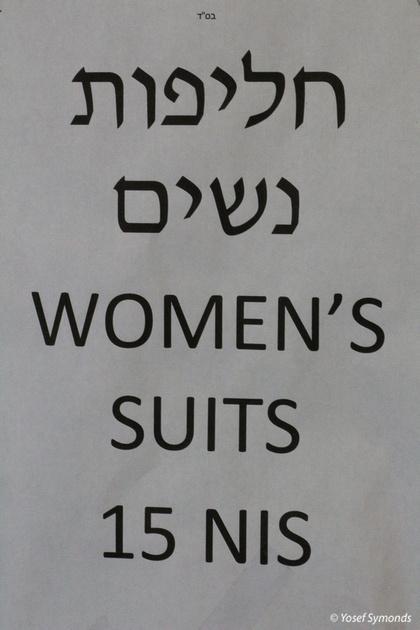 Dan Shemesh: Shemesh Shop - Lema'an Achai